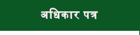 Charter Hindi