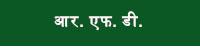 RFD Hindi